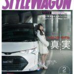 STYLE WAGON (スタイル ワゴン) 2017年02月号