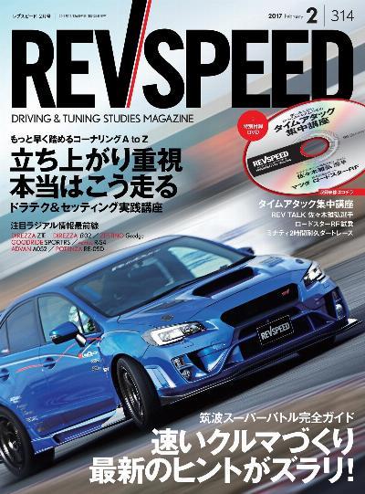 REV SPEED 2017-02月号