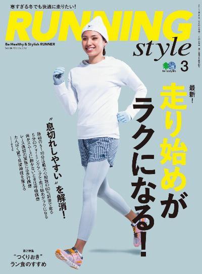 RUNNING style(ランニング・スタイル) 2017年03月号 Vol.96