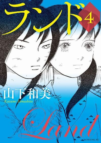 ランド 第01-04巻 [Land vol 01-04]