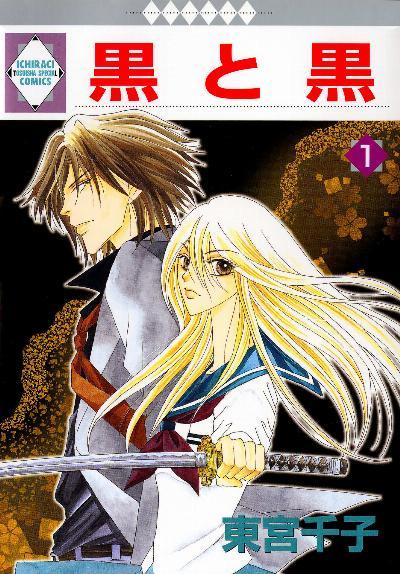黒と黒 第01-08巻 [Kuro to Kuro v01-08]