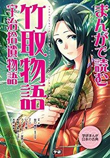 まんがで読む 竹取物語・宇治拾遺物語 [Manga de Yomu Taketori Monogatari Uji Shui Monogatari]