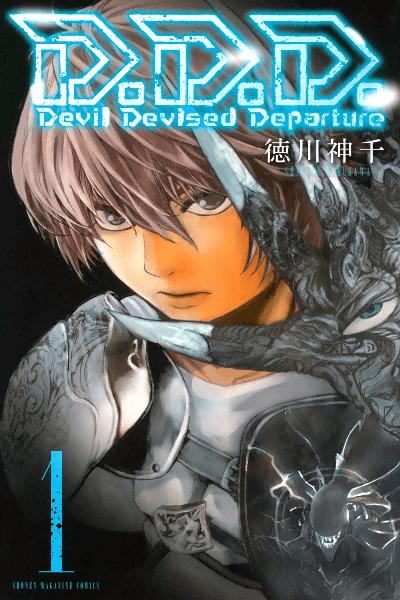 D.D.D.第01巻