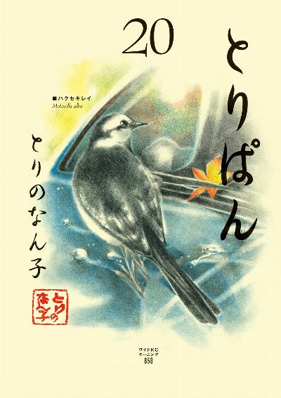 とりぱん 第01-17、20巻 [Toripan vol 01-17、20]