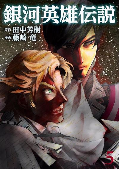 銀河英雄伝説 第01-05巻 [Ginga Eiyuu Densetsu vol 01-05]