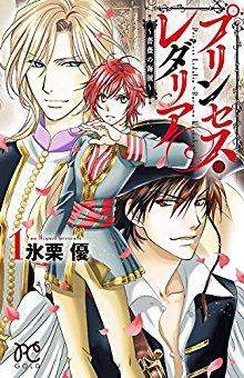 プリンセス・レダリア~薔薇の海賊~ 第01巻 [Princess Ledalia Bara no Kaizoku vol 01]