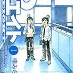 エイト 第01巻 [Eight vol 01]