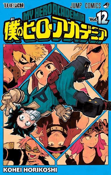 僕のヒーローアカデミア 第01-12巻 [Boku no Hero Academia vol 01-12]