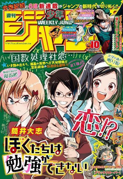 週刊少年ジャンプ 2017年10号 [Weekly Shonen Jump 2017-10]