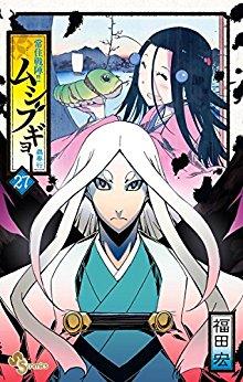 常住戦陣!!ムシブギョー 第01-27巻 [Joujuu Senjin!! Mushibugyou vol 01-27]