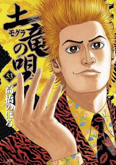 土竜の唄 第01-53巻 [Mogura no Uta vol 01-53]
