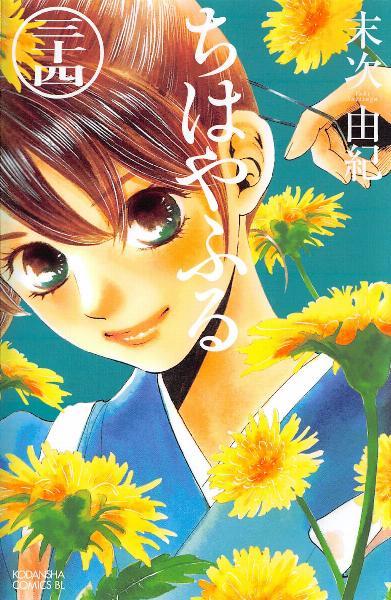 ちはやふる 第01-34巻 [Chihaya Furu vol 01-34]