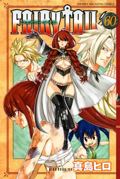 フェアリーテイル 第01-60巻 [Fairy Tail vol 01-60]