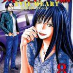 怨み屋本舗 EVIL HEART 第01-08巻 [Uramiya Honpo Evil Heart vol 01-08]