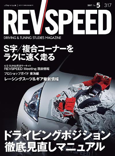 REV SPEED 2017-05月号