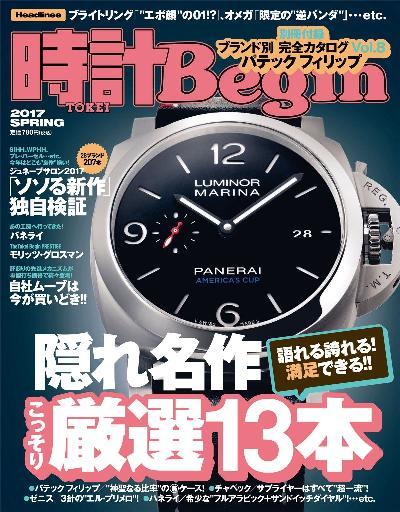 時計 Begin (ビギン) 2017年 春号 [Tokei Begin 2017]