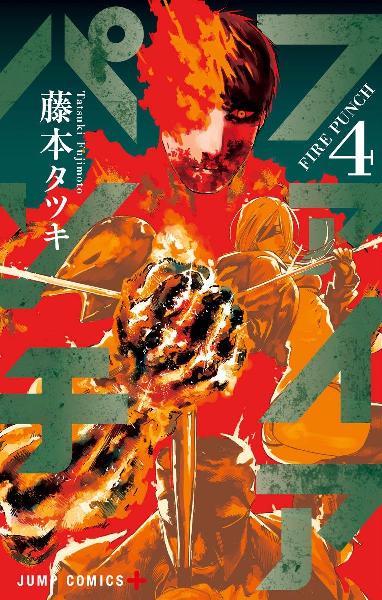 ファイアパンチ 第01-04巻 [Fire Punch vol 01-04]
