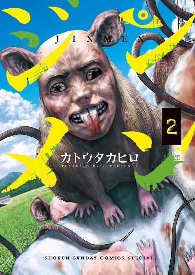 ジンメン 第01-02巻 [Jinmen vol 01-02]