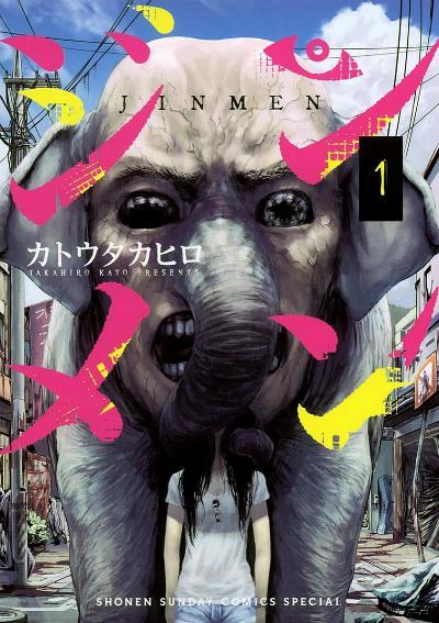 ジンメン 第01巻 [Jinmen vol 01]