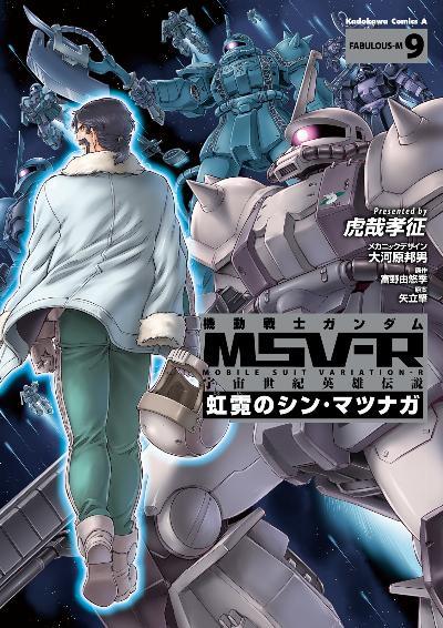 機動戦士ガンダム MSV‐R 宇宙世紀英雄伝説 虹霓のシン・マツナガ 第01-09巻 [Kidou Senshi Gundam MSV-R – Uchuu Seiki Eiyuu Densetsu – Kougei no Shin Matsunaga vol 01-09]