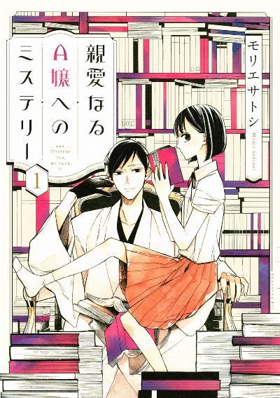 親愛なるA嬢へのミステリー 第01巻 [Shin'ai Naru Ejo Eno Misuteri vol 01]