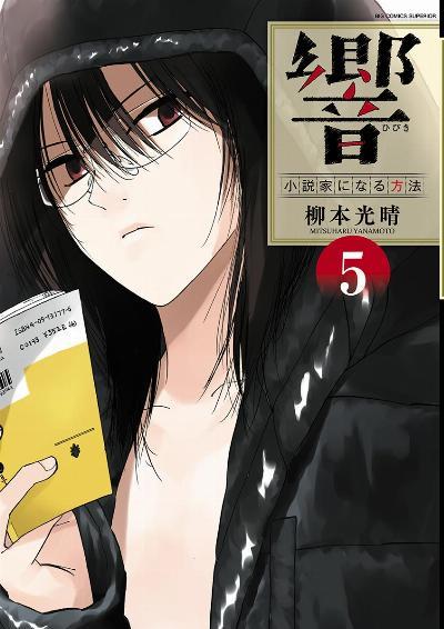 響~小説家になる方法~ 第01-05巻 [Hibiki – Shousetsuka ni Naru Houhou vol 01-05]