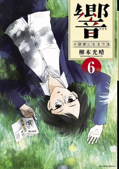響~小説家になる方法~ 第01-06巻 [Hibiki – Shousetsuka ni Naru Houhou vol 01-06]