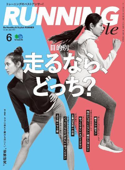 RUNNING style(ランニング・スタイル) 2017年06月号 Vol.99