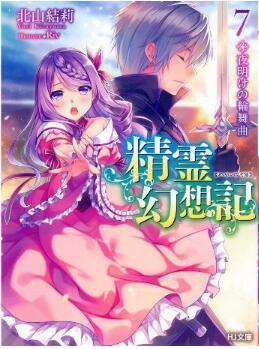 [Novel] 精霊幻想記 第01-07巻 [Seirei Genso Ki vol 01-07]