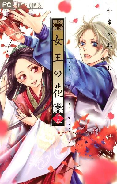 女王の花 第01-15巻 [Joou no Hana vol 01-15]