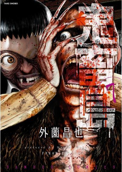 鬼畜島 01-07巻 [Kichikujima vol 01-07]