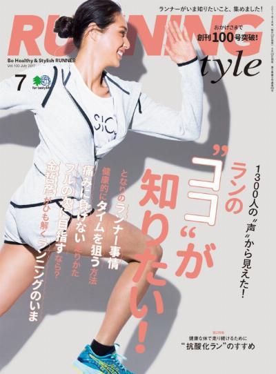 RUNNING style(ランニング・スタイル) 2017年07月号 Vol.100