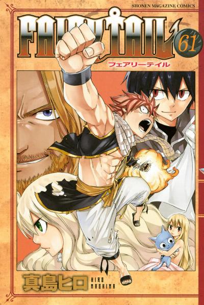 フェアリーテイル 第01-61巻 [Fairy Tail vol 01-61]