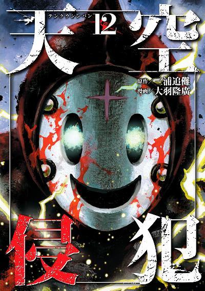 天空侵犯 第01-12巻 [Tenkuu Shinpan vol 01-12]