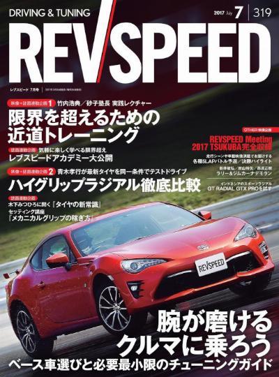 REV SPEED 2017-07月号