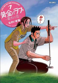 黄金のラフⅡ~草太の恋~ 第01-07巻 [Ougon no Rough II – Souta no Koi vol 01-07]