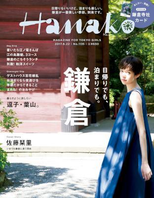Hanako (ハナコ) 2017年06月22日号 No.1135