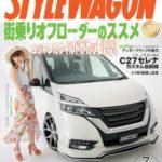 STYLE WAGON (スタイル ワゴン) 2017年07月号