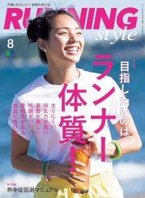 RUNNING style(ランニング・スタイル) 2017年08月号 Vol.101