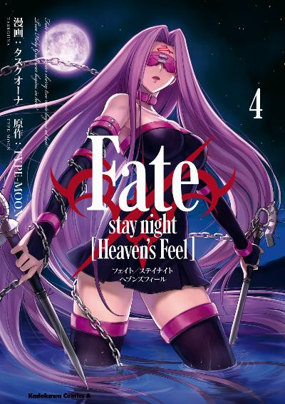 Fate/Stay Night – Heaven's Feel 第01-04巻