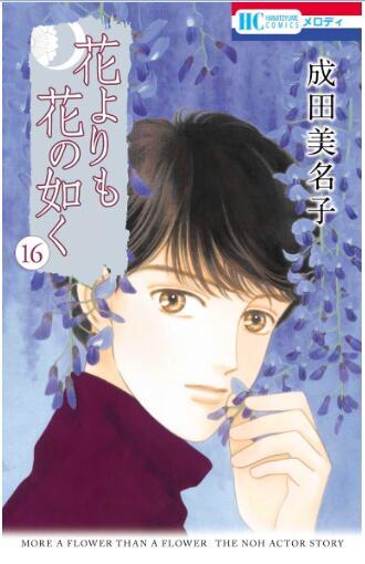花よりも花の如く 第01-16巻 [Hana Yori mo Hana no Gotoku vol 01-16]