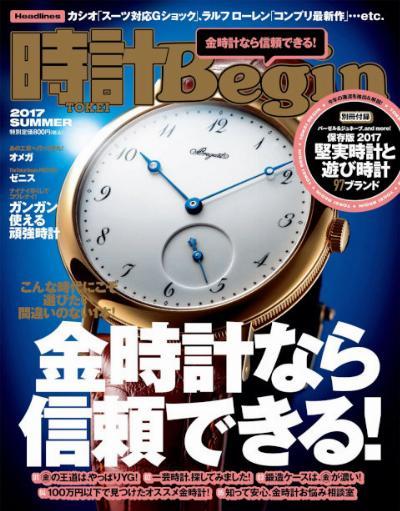 時計 Begin (ビギン) 2017年 夏号 [Tokei Begin 2017]