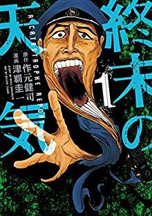 終末の天気 第01巻 [Shumatsu no Tenki vol 01]
