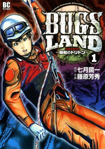 BUGS LAND 第01巻