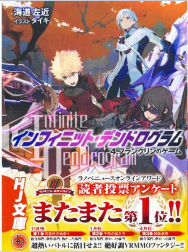 [Novel] インフィニット・デンドログラム 第01-04巻