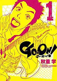 GO-ON! 第01巻