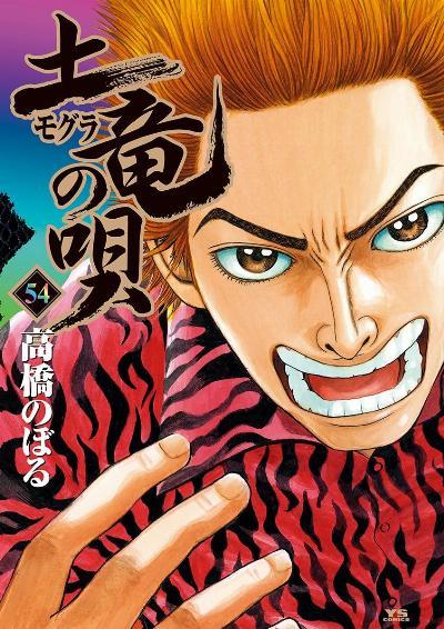 土竜の唄 第01-54巻 [Mogura no Uta vol 01-54]