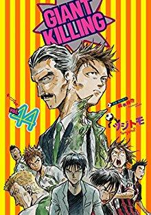 ジャイアントキリング 第01-44巻 [Giant Killing vol 01-44]
