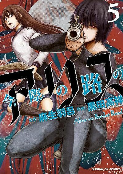 今際の路のアリス 第01-05巻 [Imawa no Michi no Alice vol 01-05]
