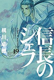 信長のシェフ 第01-19巻 [Nobunaga no Chef vol 01-19]